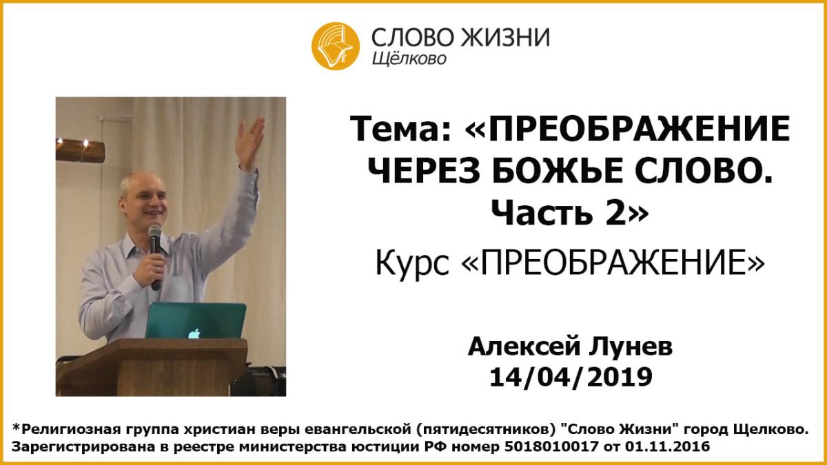 """14.04.19, """"Преображение через Божье Слово, часть 2"""", Алексей Лунев"""