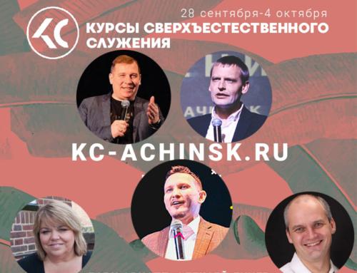 ШКОЛА СВЕРХЪЕСТЕСТВЕННОГО СЛУЖЕНИЯ 28 сентября — 4 октября г. Ачинск