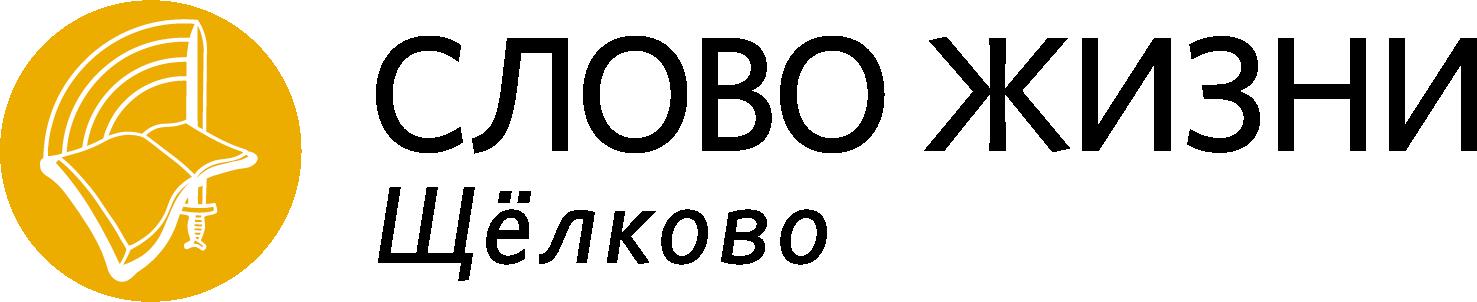 {:ru}Церковь Слово жизни Щелково{:}{:en}Church Word of Life in Schelkovo{:} Логотип